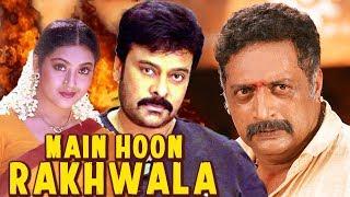 Main Hoon Rakhwala (2018) | Chiranjeevi, Prakash Raj | Hindi Dubbed Movie | Arabic Subtitles (HD)