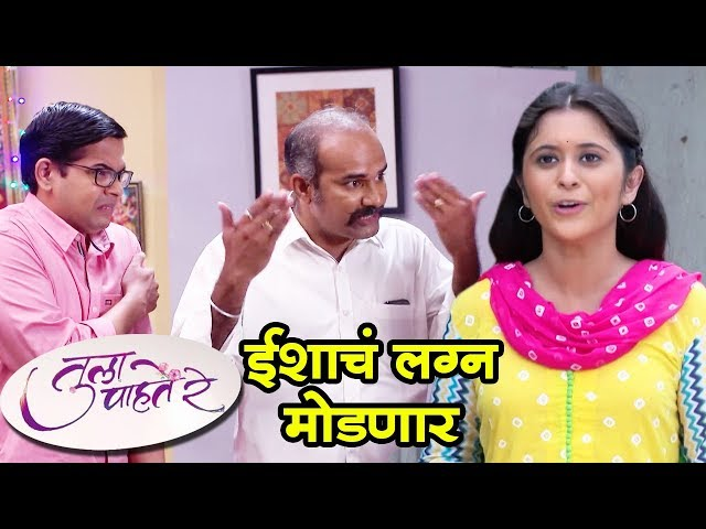 Tula Pahate Re | ???????? ????? ???? ??????  | 3rd October Update  | Subodh Bhave | Zee Marathi