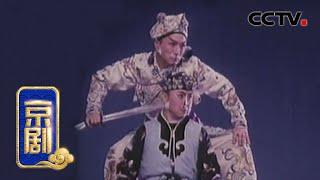 张云溪、张春华演唱京剧《三岔口》来自《典藏》| CCTV戏曲 - YouTube