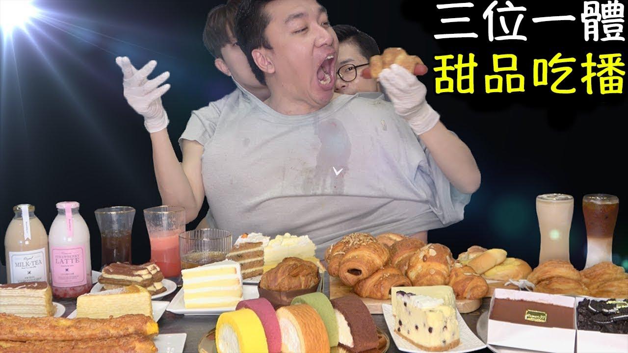 [吃播]三位一體甜品吃播!這次真的是有夠致命的…   小區的傢伙們