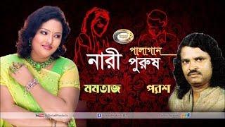 Momtaz, Porosh - Nari Purush   Bangla Pala Gaan   Sonali Products