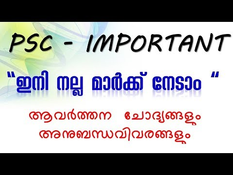 PSC   Important Repeating Questions and answers  Gurukulam PSC Coaching Classes