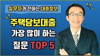 주택담보대출 할때 가장 많이하는 질문 TOP 5 실무자…
