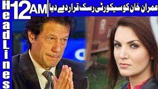 Imran Khan Ko Security Risk Qarar De Diya - Headlines 12 AM - 17 June 2018 - Dunya News