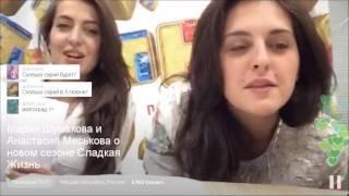 Телеканал ТНТ - Мария Шумакова и Анастасия Меськова о новом сезоне Сладкая Жизнь