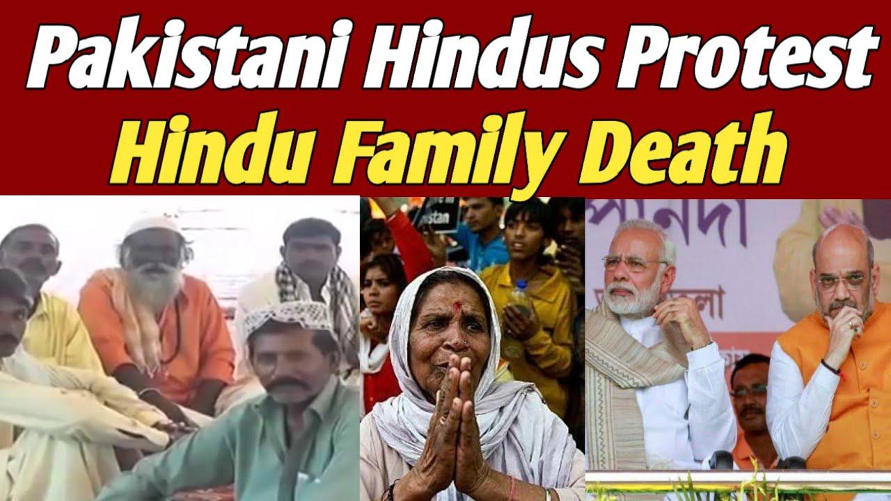 Pakistani Hindus Protest| Hindu Family Death| BJP| PM Modi| पाकिस्तानी हिन्दू PM मोदी के खिलाफ नारे