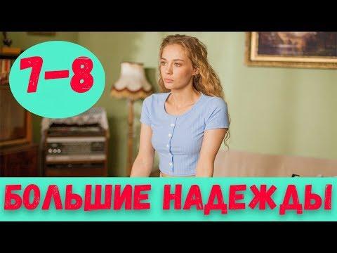 БОЛЬШИЕ НАДЕЖДЫ 7 СЕРИЯ (сериал, 2020) Россия 1 Анонс и Дата