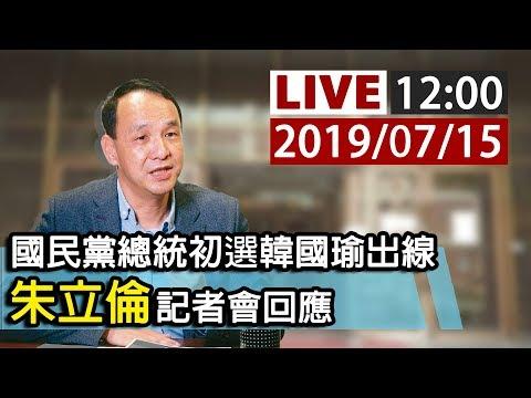 【完整公開】LIVE 國民黨準總統參選人韓國瑜 拜會朱立倫