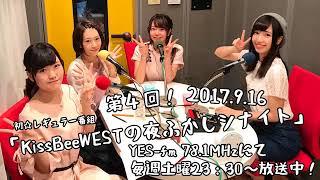 KissBeeWESTの初!冠ラジオ番組「KissBeeWESTの夜ふかしシナイト」第4...