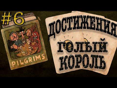 Прохождение Pilgrims (Пилигримы) #6 ● ФИНАЛЬНЫЕ ДОСТИЖЕНИЯ. ГОЛЫЙ КОРОЛЬ