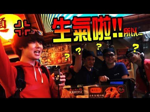 台灣人太會請客讓人生氣啦!?日本人對上台灣的盛情款待!!