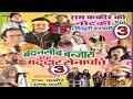 Bhojpuri Nautanki | बदनसीब बंजारा उर्फ गद्दार सेनापति (भाग-3) |bhojpuri Nach Programme | video