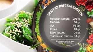 Как приготовить салат из морской капусты – рецепт от шеф-повара Игоря Артамонова