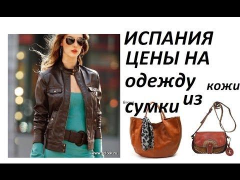 ИСПАНИЯ - ЦЕНЫ НА КОЖАНЫЕ ВЕЩИ-сумки,обувь,куртки,перчатки...