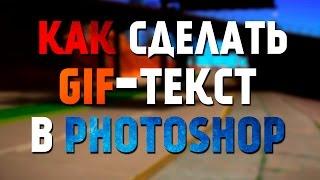 как сделать надпись GIF на фото,картинке