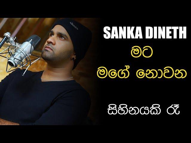SANKA DINETH - Sihinayaki Rae (???????? ??) |?? ??? ????