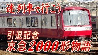 【迷列車で行こう】#29 京急2000形引退記念 京急2000形物語Revival ~20世紀末の元・エース 京急随一の人気を誇る電車の名エピソードや迷エピソードなどなど~