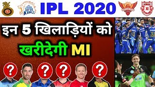 IPL 2020 - MI will Buy these 5 Players in IPL 2020 Auction | Mumbai Indians