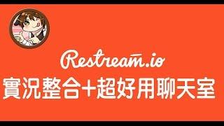 【實況教學】restream實況整合+超棒聊天室