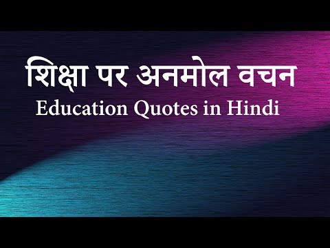 Education Quotes In Hindi By Priyanka Pathak !! शिक्षा पर महान लोगों के अनमोल वचन !! Hindi Quotes