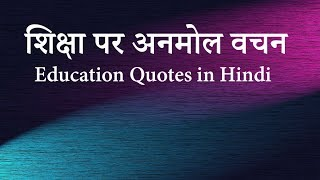 Education quotes in Hindi !! शिक्षा पर महान लोगों के अनमोल वचन !! Hindi quotes