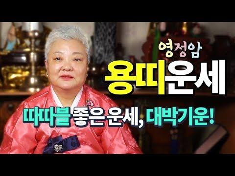 [영정암] 2019년 용띠 나이별 신년운세   신점으로 자세하게 풀어주는 기해년 용띠운세