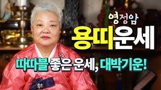 [영정암] 2019년 용띠 나이별 신년운세 | 신점으로 자세하게 풀어주는 기해년 용띠운세