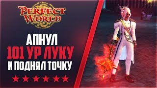 НАКОНЕЦ-ТО АП 101 + ПОДНЯЛ ТОЧКУ ЛУКУ | Дневники ThePW [1.3.6] #45 PERFECT WORLD