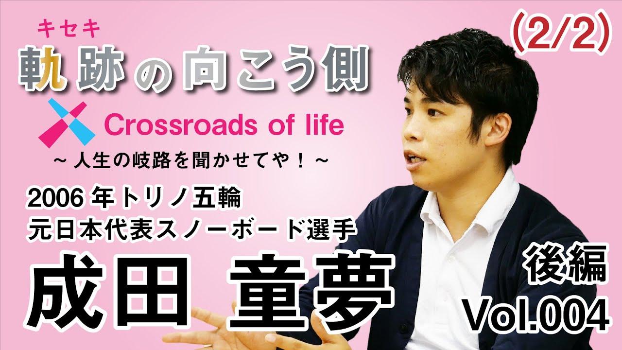 軌跡の向こう側  Crossroads of life  Vol.4 『2006年トリノ五輪 元日本代表スノーボード選手 成田 童夢(なりた どうむ)後編(2/2) 』~人生の岐路を聞かせてや!~