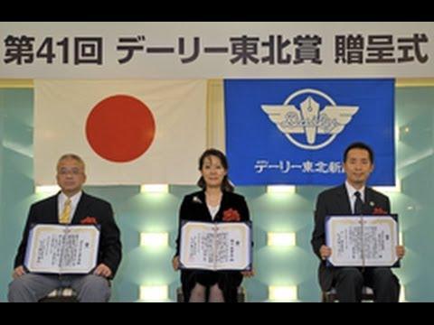 第41回デーリー東北賞贈呈式 いっそうの飛躍を約束2012/12/14
