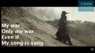 DARIA (NOOKIE) STAVROVICH & THE SLOT - FIGHT! LYRICS+ENGLISH TRANSLATION