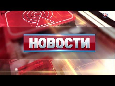 Вечерние новости. Выпуск от 13 августа 2019 (17:00)