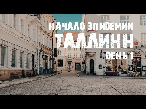 Коронавирус в Эстонии | Режим ЧП, я на карантине, пустые полки в магазинах