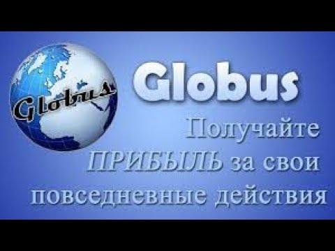 Globus Intercom Заработок без вложений. Пассивный доход