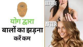 बालों के झड़ने से रोकने के लिए योग - How to Stop Hair Fall - Yoga for hair Fall - Yoga with Amit