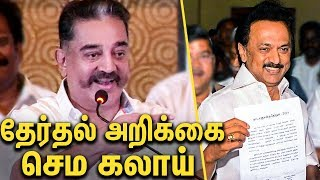 Kamal Funny Speech About AIADMK & DMK | Elections 2019