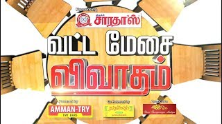 Vatta Mesai Vivatham-Puthiya Thalaimurai tv Show