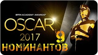 """ПРЕМИЯ """"ОСКАР - 2017!"""" ► НОМИНАНТЫ на ЛУЧШИЙ ФИЛЬМ!"""