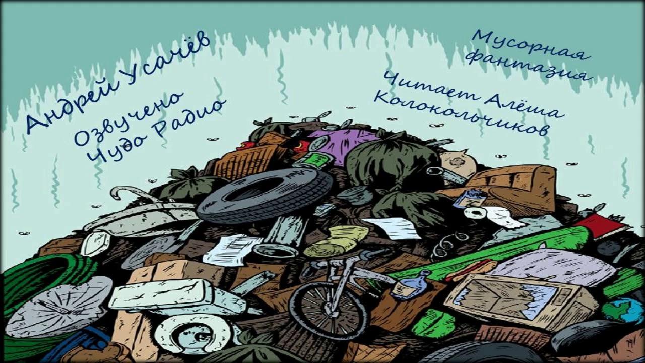 что мусорная фантазия картинка одной
