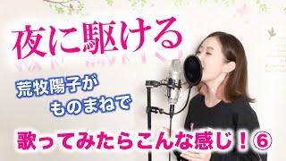【荒牧陽子】夜に駆ける/YOASOBI を色んな人ver.で【歌ってみたらこんな感じ!⑥】