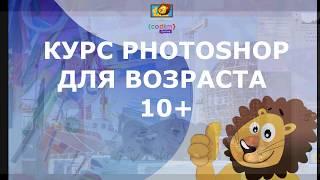 PHOTOSHOP - видео-уроки для начинающих. Codim.online - онлайн-школа программирования