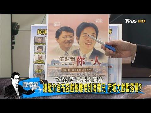謝龍介:一生監督賴清德一人!民進黨立委酸有愛到這地步?少康戰情室 20170906