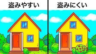 留守中に家を空き巣から守る12の方法、お出掛けの前にチェックしておこう