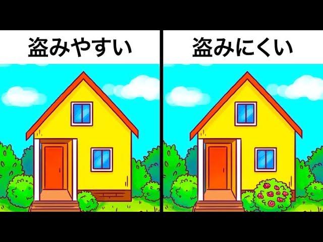 留守中に家を空き巣から守る12の方法