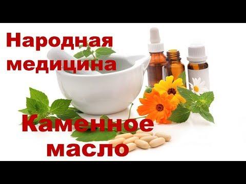 Мумие: применение, состав, лечение, противопоказания, цены