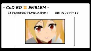 CoD Black Ops 3 Emblem ネトゲの嫁は女の子じゃないと思った? 瀬川 茜( シュヴァイン) / Akane Segawa(Schwein) Thank you for Watching!! Please subscribe てっ ...