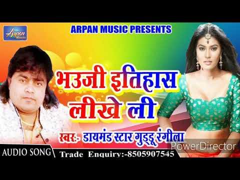 भऊजी-इतिहास-लिखेली-!super-hit-bhojpuri-song-!-guddu-rangeela-!-bhauji-itihas-likheli