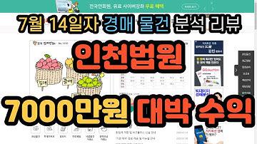 [경매물건분석] 인천 지방 법원에서 7000만원 수익 물건이 나왔습니다.. 게다가 단독 낙찰. 아무도 모르게 잡은 행운의 주인공.. 손모씨. with 지지옥션