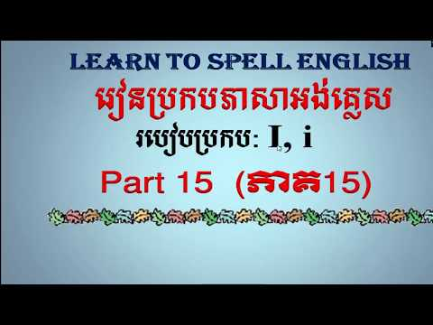 Learn To Spell English Khmer Part