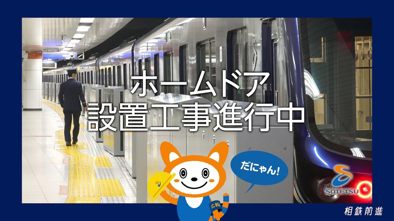 相鉄前進-大和駅ホームドア設置工事風景